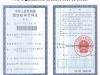 prc organizational structure code certificate