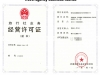 travel agency business license